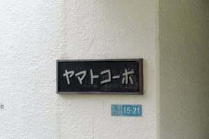 ヤマトコーポの看板