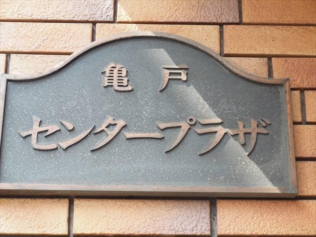 亀戸センタープラザの看板
