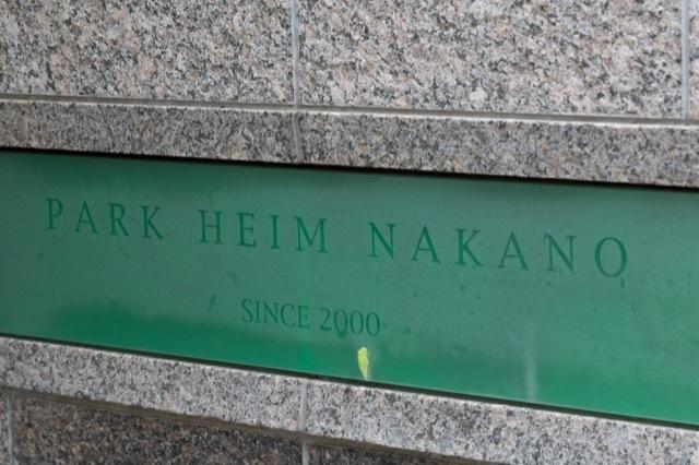 パークハイム中野の看板