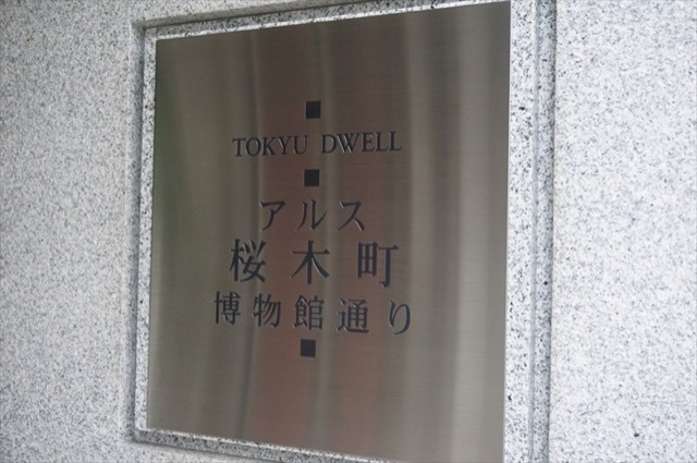 東急ドエルアルス桜木町博物館通りの看板