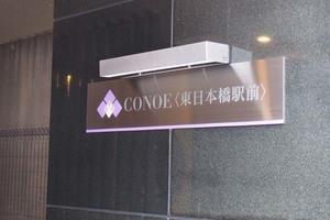 コノエ東日本橋駅前の看板