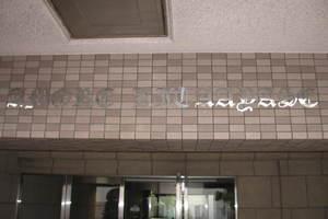 アモーレ北綾瀬の看板