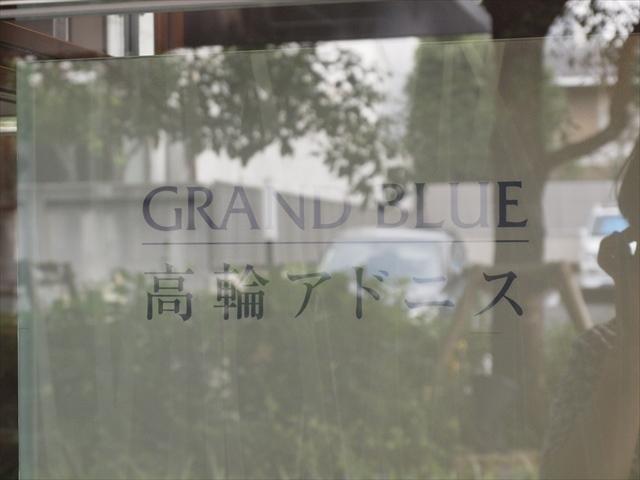 グランブルー高輪アドニス(A棟・B棟)の看板