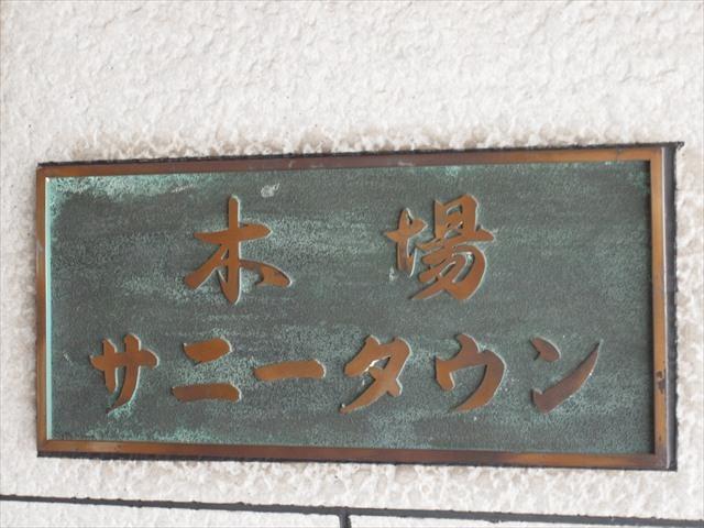 木場サニータウンの看板