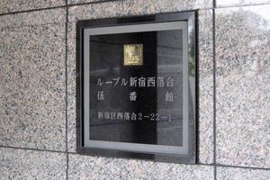 ルーブル新宿西落合伍番館の看板