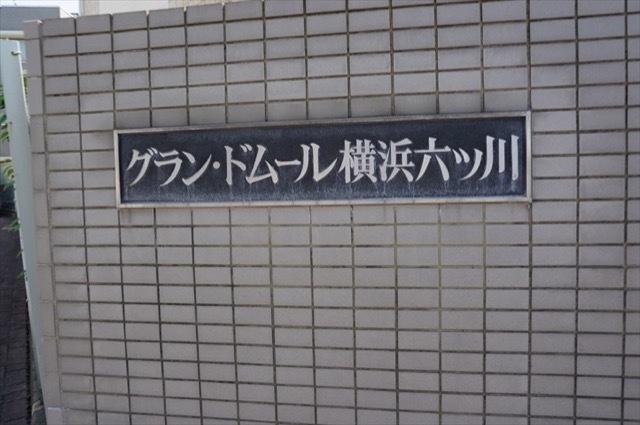 グランドムール横浜六ツ川の看板
