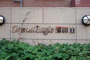 グランイーグル蒲田2の看板