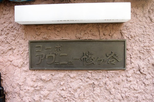 コーポアヴェニュー幡ヶ谷の看板