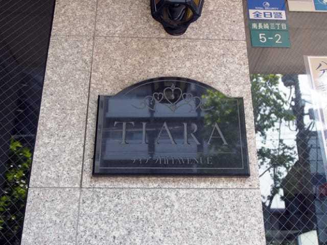 ティアラ目白アベニューの看板