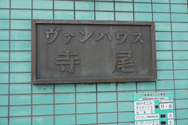 ヴァンハウス寺尾の看板