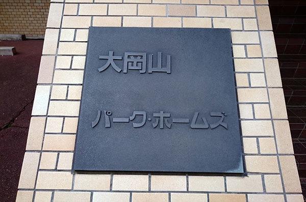 大岡山パークホームズの看板
