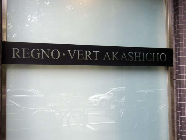 レグノヴェール明石町の看板
