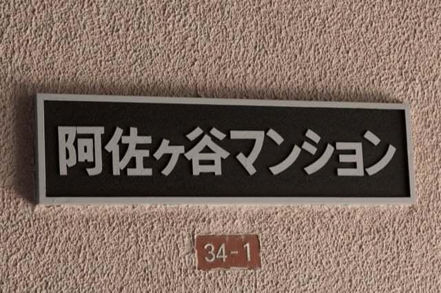 阿佐ケ谷マンション(阿佐谷南)の看板