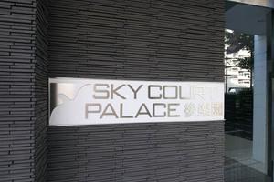 スカイコートパレス後楽園の看板