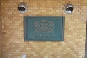 ライオンズマンション立石の看板