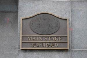 メインステージ滝野川桜通りの看板