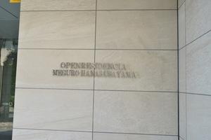 オープンレジデンシア目黒花房山の看板