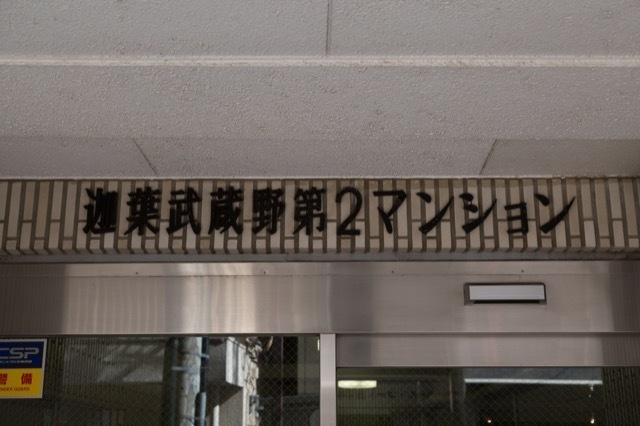 迦葉武蔵野第2マンションの看板