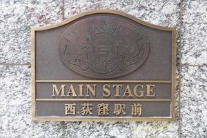 メインステージ西荻窪駅前の看板