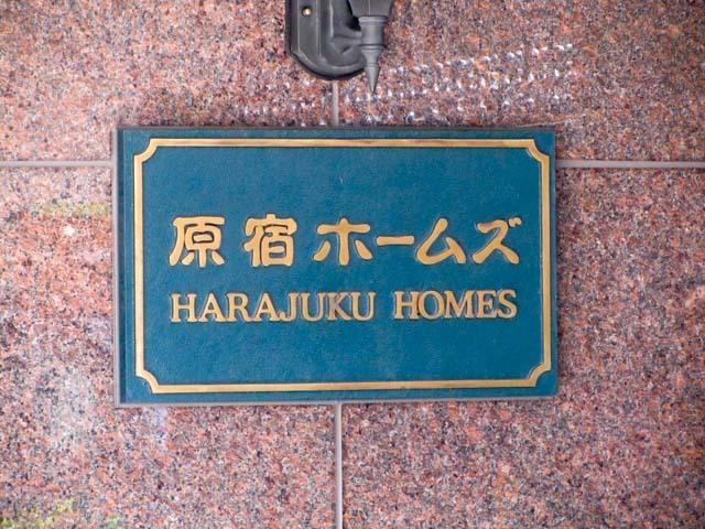 原宿ホームズの看板