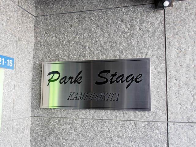 パークステージ亀戸北の看板