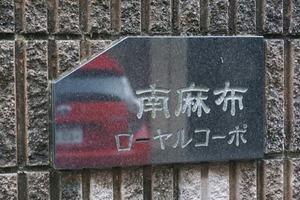 南麻布ローヤルコーポの看板