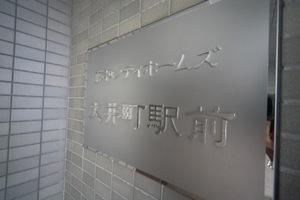 藤和シティホームズ大井町駅前の看板