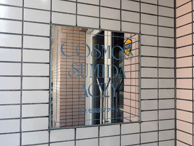 コスモ隅田アクティの看板