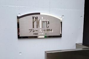 プレール大岡山の看板
