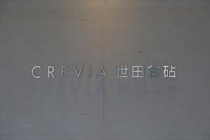クレヴィア世田谷砧の看板