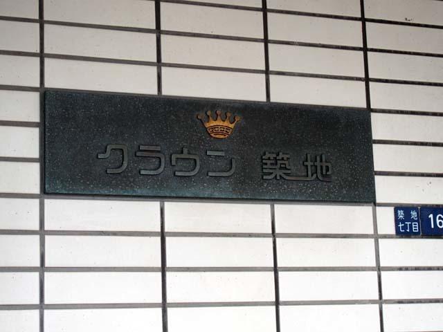 クラウン築地の看板