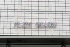 フラッツ大橋の看板