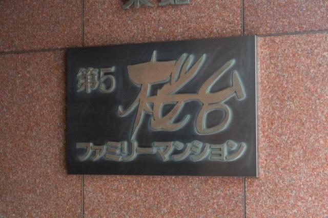 第5桜台ファミリーマンションの看板