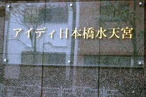 アイディ日本橋水天宮の看板