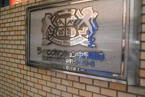 ライオンズマンション中野第3の看板