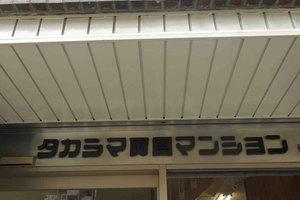 タカシマ両国マンションの看板