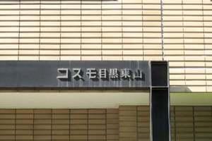 コスモ目黒東山の看板