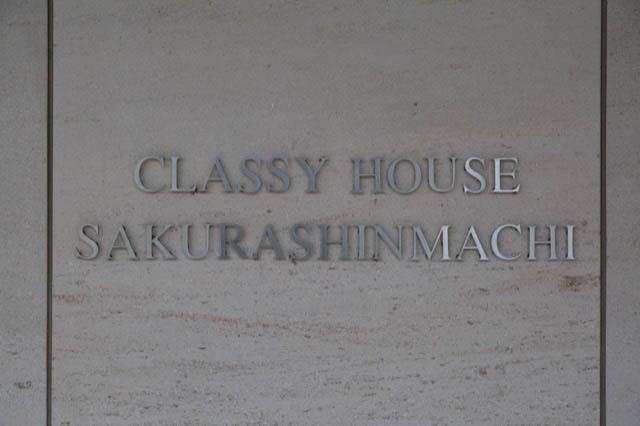 クラッシィハウス桜新町の看板