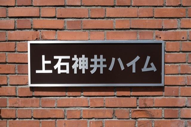 上石神井ハイム(1〜4号棟)の看板