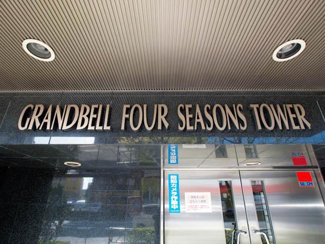 グランベルフォーシーズンズタワーの看板
