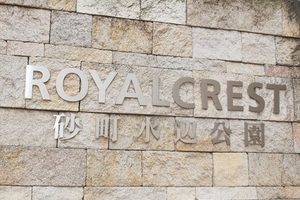 ロイヤルクレスト砂町水辺公園の看板