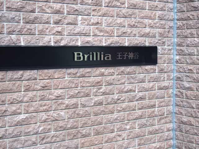 ブリリア王子神谷の看板
