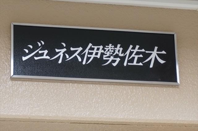 ジュネス伊勢佐木の看板