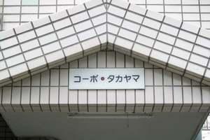 コーポタカヤマの看板