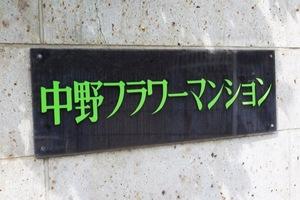 中野フラワーマンションの看板