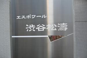 エスポワール渋谷松涛の看板