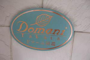 ドマーニ田端の看板