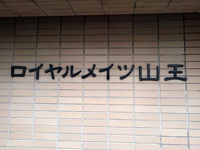 ロイヤルメイツ山王の看板