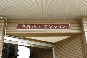 中野坂上マンションの看板