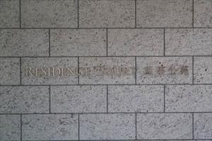 レジデンスコート馬事公苑の看板
